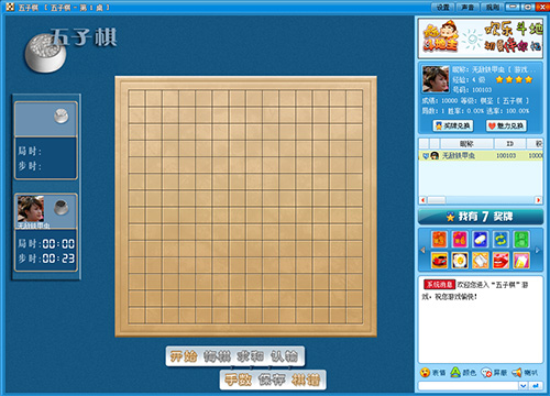 五子棋游戏说明图片